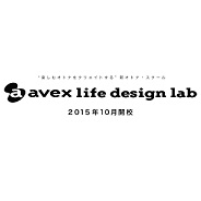 エイベックス、新オトナ・スクール「avex life design lab」を10月1日より開校…小室哲哉さんやELT伊藤一朗さんら所属アーティストも講師に