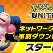 ポケモンとTencent、Nintendo Switch版『ポケモンユナイト』ネットワークテストの事前ダウンロードを開始 6月24日12時よりゲームをプレイ可能に!