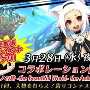 アソビモ、「ビーモチャンネル」で『アルケミアストーリー』公式生放送を28日に実施!アニメ「キノの旅」コラボイベントを大特集