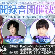ビーグリーとオルトプラス、『RenCa:A/N』公式WEBラジオの公開録音を3月28日に開催! ゲストとして山下大輝さんが出演