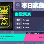 セガとColorful Palette、『プロジェクトセカイ』でAyaseさんタイアップ「幽霊東京」をリズムゲーム楽曲として追加!