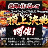 セガゲームス、『龍が如くONLINE』で「スーパーカップMAX Presents 第一回ドンパチ頂上決戦」特設サイトを公開