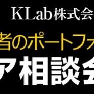 クリーク&リバー、KLabのキャリア相談会を大阪・東京で開催 中途入社者10名のポートフォリオを特別に公開 現場クリエイター3名も登壇