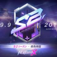 NetEase、『機動都市X』でシーズン2の注目ポイント公開!! 豪華景品の当たる動画拡散CPも開催