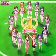 アカツキ、育成型ソーシャルゲーム 『シンデレライレブン』 のネイティブ版配信4周年を記念したキャンペーンを6月30日より開催中!