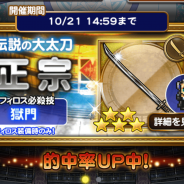 【Mobageランキング(10/11)】セフィロスとティファの武器が登場中の『FFレコードキーパー』が首位! App Storeでは『パズドラ』『モンスト』に迫る3位!!