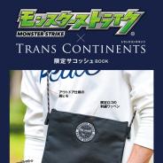 宝島社、ブックレット『モンスターストライク × TRANS CONTINENTS 限定サコッシュ BOOK』を10月15日より発売!