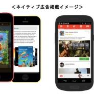 ユナイテッドのSSP「AdStir」がインモビジャパンのネイティブ広告ネットワーク「InMobi Native Ads」と接続
