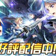 EXNOA、『装甲娘 ミゼレムクライシス』で新イベント「舞い上がれ!大空へのステージ」を開催!