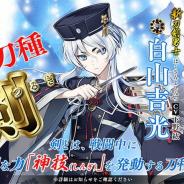 DMM GAMESとニトロプラス、『刀剣乱舞-ONLINE-』で新刀種「剣」と新刀剣男士「白山吉光」を本日実装!