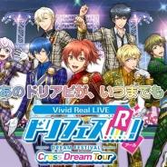 新作VRライブアプリ『Vivid Real LIVE ドリフェス!R ~Cross Dream Tour~』が登場! 「シチュアピ」がいつでも楽しめる!