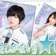 enish、『欅のキセキ』で新ガチャ「★6世界には愛しかない」を開催! 欅坂46の2ndシングル「世界には愛しかない」の楽曲付きカードが登場