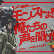 ミクシィ、『モンスターストライク』のCM「モンストプリズン」シリーズ第2弾を11日より放映! 謎の美女の正体は今田美桜