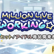 バンナム、『ミリシタ』で新イベント「MILLION LIVE WORKING☆ ~大ヒット!アイドル商品開発部~」を開始!