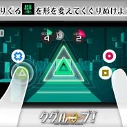 コロプラ、スマートフォン向け反射アクションゲーム『クグループ』を配信開始。いくつ壁をくぐり抜けられるか…反射神経の限界に挑戦