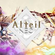 コアエッジ、今夏リリース予定のスマホ向けカードゲーム『アルテイルNEO』のキービジュアルと新カードイラストを公開!