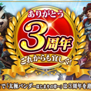 Snail Games Japan、『太極パンダ ~はじまりの章~』でリリース開始3周年のお祝い記念イベントを開催!