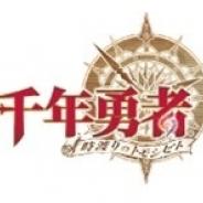スクエニ、PCブラウザ向けRPG『千年勇者~時渡りのトモシビト~』のサービスを8月30日をもって終了