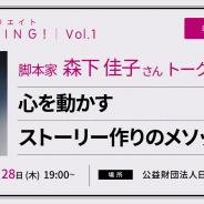 ボルテージ、イベント「ヒットクリエイトMeeting ! Vol.1 心を動かすストーリー作りのメソッド」を開催! 第1回は脚本家の森下佳子氏が登壇!