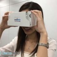 大京穴吹不動産、VR技術を用いて部屋の見学を疑似体験できるシステム「ぐるっとネットdeオープンルームVR」を提供開始