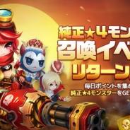 GAMEVIL COM2US Japan、『サマナーズウォー』でイベント「純正★4モンスター召喚イベントリターンズ!」を開催!