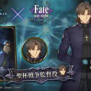 Cygames、『Shadowverse』で劇場版「Fate/stay night[HF]」第2弾コラボ最新情報として「バーサーカー」&「言峰綺礼」のコラボリーダースキンを発表