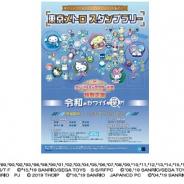 東京メトロ、サンリオキャラクター大賞開催記念スタンプラリーを4月27日から実施…サンリオ80キャラクターシールや授賞式イベントの参加券が当たる