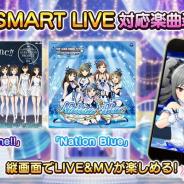 バンナム、『デレステ』で「Shine!!」と「Nation Blue」を「SMART LIVE」対応楽曲に! フォトスタジオ「ポーズ」「スポット」「楽曲」の追加や営業コミュの追加も!