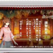Pujia8、新感覚脱出×恋愛ホラーゲーム『綺幻人形館 -ドールナイト-』で新年プレゼントCPを開催!