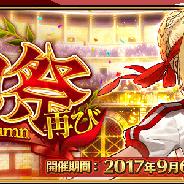 TYPE-MOON/FGO PROJECT、『Fate/Grand Order』で期間限定イベント「ネロ祭再び ~2017 Autumn~」を明日メンテナンス後より開催