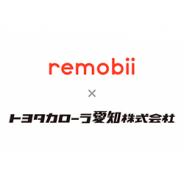 エイチーム、中古自動車のインターネット通販サービス「remobii(リモビー)」がトヨタカローラ愛知との提携を開始