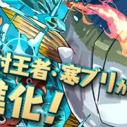ガンホー、『パズル&ドラゴンズ』で「富山湾の絶対王者・寒ブリ」の転生進化「超寒ブリ」を本日18時より実装!