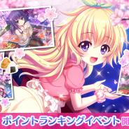 ポニーキャニオンとhotarubi、『Re:ステージ!プリズムステップ』で「Do it!!お花見PARTY!!2020」限定☆4キャラ登場!