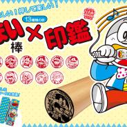TOSYO、イラスト印鑑通販店「痛印堂」で国民的スナック菓子「うまい棒」の印鑑を発売決定! パッケージデザインを再現した印鑑ケースも