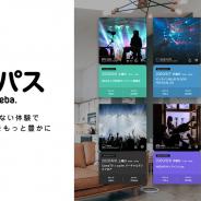 サイバーエージェント、オンラインイベントプラットフォーム「アメパスby Ameba」をリリース