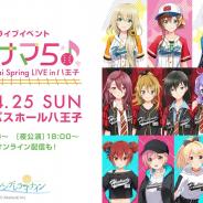 ビクター、「ハチサマ5 Hachinai Spring LIVE in 八王子」を21年4月25日に開催決定