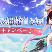 WishGame、女性向けスマホゲーム『謀りの姫』でリリース1ヶ月キャンペーンを開催 期間限定ガチャ「花鳥風月」が登場!