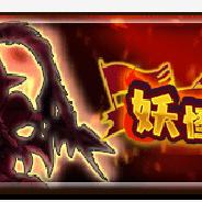 レベルファイブとコーエーテクモ、『妖怪三国志 国盗りウォーズ』で最大30体の妖怪と軍魔神を駆使して戦う「第12回妖怪大遠征」を開催!