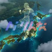 エイベックス、日本マイクロソフトのAI「りんな」とレコード契約を締結 メジャー・デビュー曲「最高新記憶」を発表