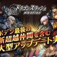 ゲームヴィルジャパン、『ドラゴンスラッシュ』で「超越降臨仲間」2体の追加などを含めた大型アップデートを実施!
