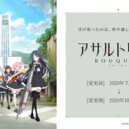 ブシロード、TVアニメ「アサルトリリィBOUQUET」の放送を延期 コミカライズや生放送番組など新展開も発表