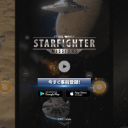 Joymax、「スター・ウォーズ」題材のモバイルフライトSTG『スター・ウォーズ スターファイター・ミッション』の事前登録を開始! トレイラーも公開!