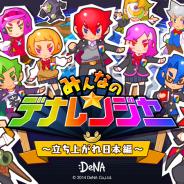 DeNA、『パズル戦隊デナレンジャー』を『みんなのデナレンジャー ~立ち上がれ日本編~』としてリニューアル!