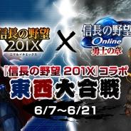 コーエーテクモ、『信長の野望 Online』で『信長の野望 201X』とのコラボイベントを6月7日より開催 前夜祭イベントも5月17日より実施