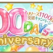 FGO PROJECT、『Fate/Grand Order』が8月2日にリリース1100日を記念して「聖晶石10個」をプレゼント! 当日限定のログインボーナスを忘れずGET