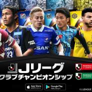 KONAMI、『Jリーグクラブチャンピオンシップ』で2020シーズンアプデ! 豪華報酬がもらえる「2020シーズン開幕CP」を開催