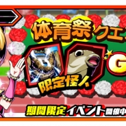 SNK、『君はヒーロー ~対決!ご当地怪人編~』で「体育祭イベント」を開催 イベント専用アイテム「金メダル」を集めてアイテムをゲット