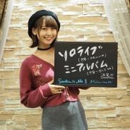 声優の芹澤優さん、2ndアルバムを11月29日に発売決定! 12月3日にはバースデーソロライブも