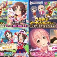 バンナム、『デレステ』でSSレア姫川友紀と西園寺琴歌をそれぞれピックアップするプラチナオーディションガシャを開始!