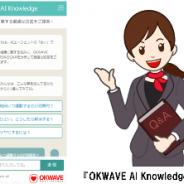オウケイウェイヴ、自社開発の AI エージェント「あい」の提供開始…3500万件以上の Q&A の AI 分析、機械学習を行って誕生した人工頭脳を持つ
